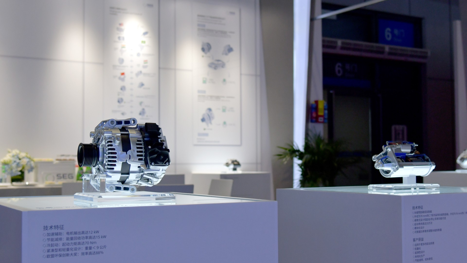 Trade show exhibits 48V BRM 2.8 and starter motor from SEG Automotive during Auto Shanghai